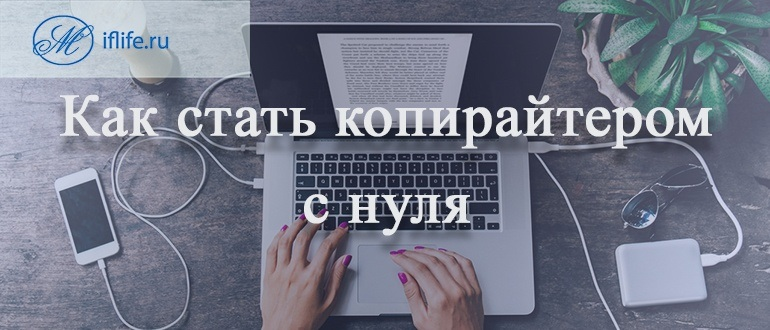Как стать копирайтером с нуля: с чего начать начинающему копирайтеру
