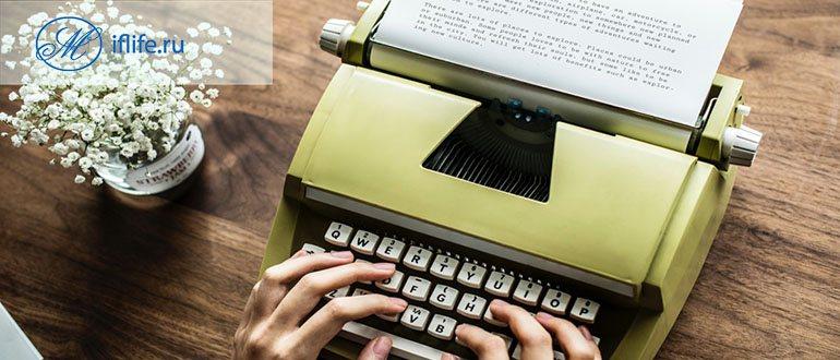 Как стать копирайтером: с нуля, без опыта, образования, с чего начать, чтобы стать успешным