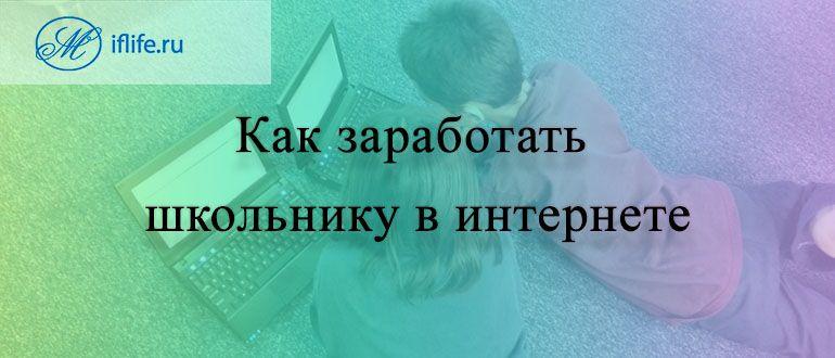 Как зарабатывать школьнику в интернете