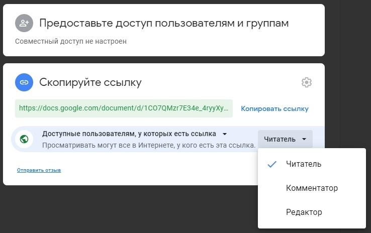 Настраиваем права для приглашенных по ссылке участников в Google exel