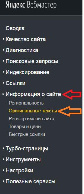 уникальные тексты яндекс вебмастер