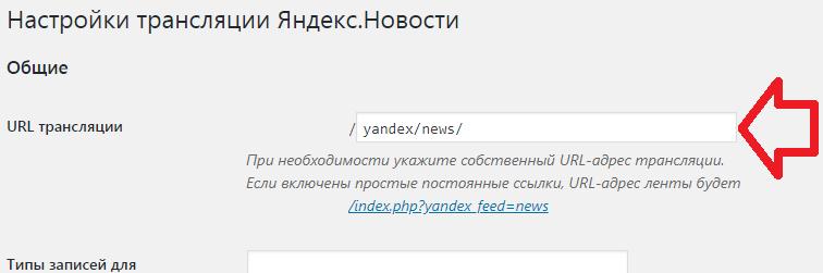 Плагин Yandex.News Feed by Teplitsa