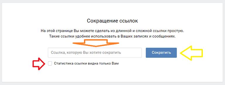 Как сократить ссылку на сайт