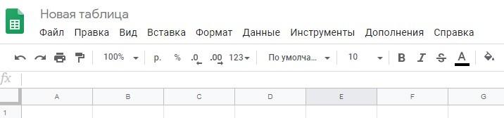 Выберите требуемый пункт меню гугл таблицы