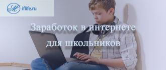Заработок в интернете для школьников