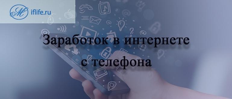 Заработок в интернете через телефон