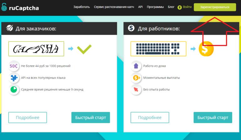РуКапча (RuCaptcha): заработок на вводе капчи