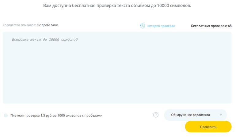 Как проверить текст на уникальность онлайн, бесплатно