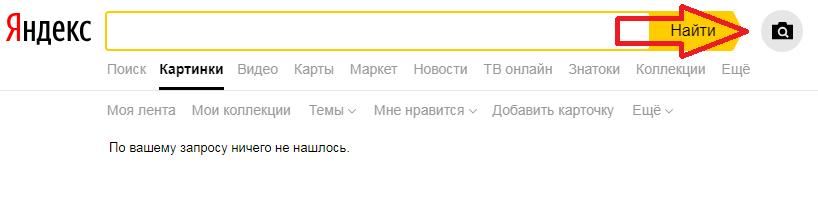 проверка картинок в Яндекс