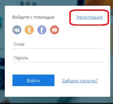 Регистрация на Вктаргет