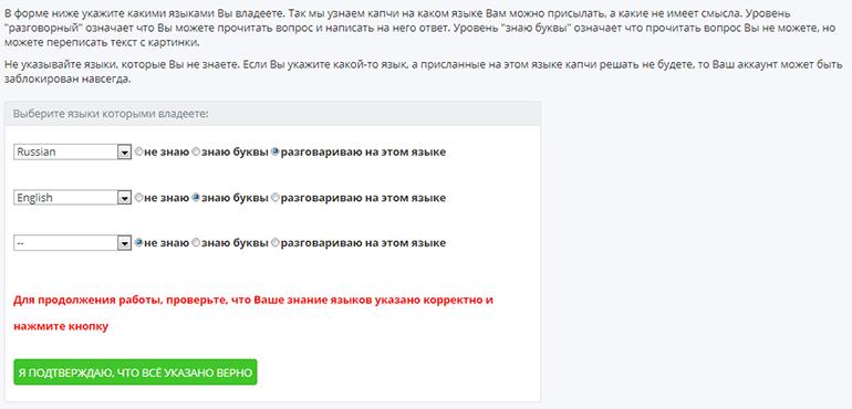 Заработок на РуКапча (RuCaptcha)