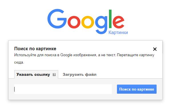 Проверка уникальности изображений в Google