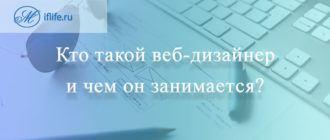 Профессия веб-дизайнер: что это за профессия, её описание, плюсы и минусы, зарплата