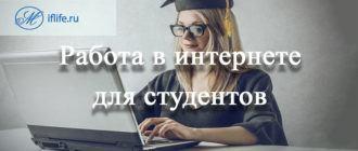 Как заработать студенту в интернете без вложений