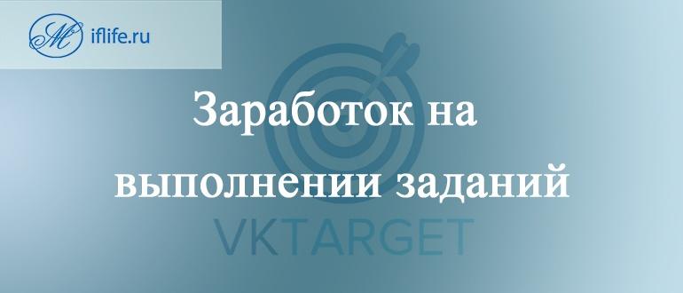 VkTarget (ВкТаргет): отзывы о заработке