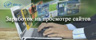 Заработок на просмотре сайтов в интернете