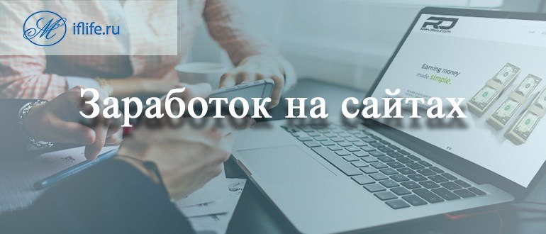 Заработок на сайтах