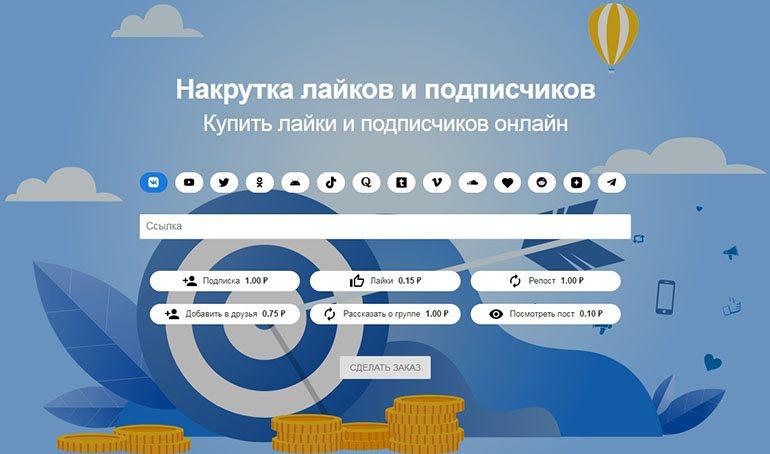 Заработок на ВКтаргет - зарабатываем на своих социальных сетях