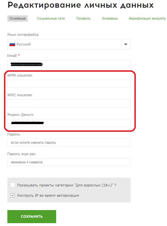 Биржа комментариев QComment: отзывы и особенности работы