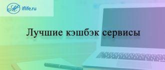 Лучшие кэшбэк сервисы Рунета