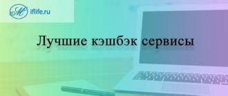 лучшие кэшбэк сервисы Рунета и стран СНГ