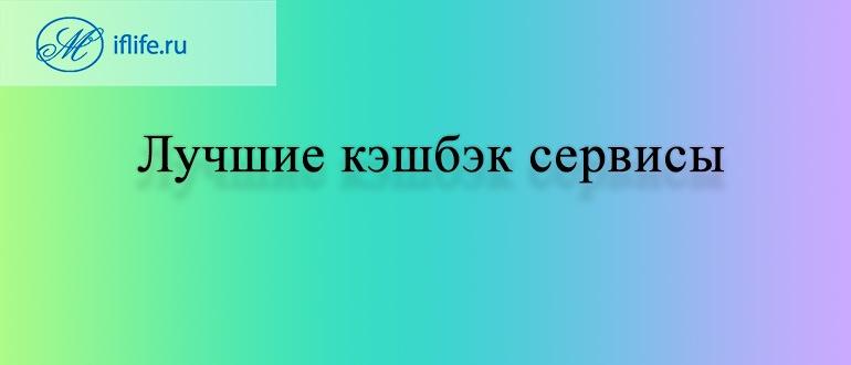 Лучшие кэшбэк сервисы в России и странах СНГ