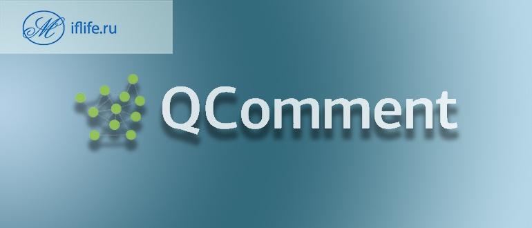 QComment: отзывы и особенности работы