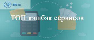 ТОП кэшбэк сервисов