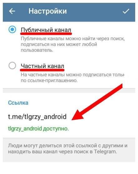 Адрес Android для Телеграм