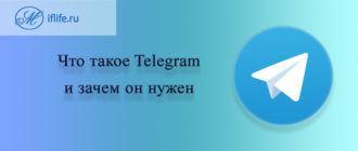 Что такое Телеграмм и зачем он нужен