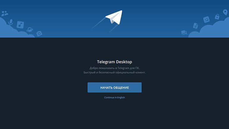 Чтобы авторизоваться в Телеграме на ПК жмем начать общение