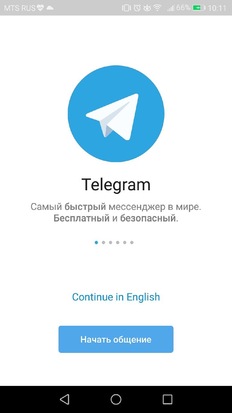 Для авторизации в Телеграм на мобильном жмем - начать общение