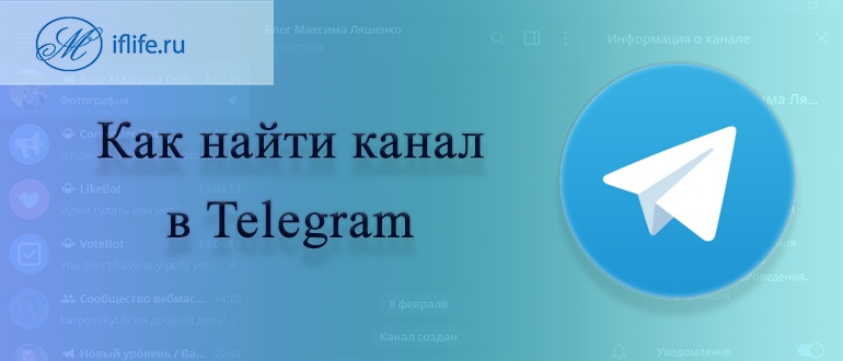 Как найти канал в Телеграмм и подписаться: на телефоне, компьютере, закрытый, частный или обычный