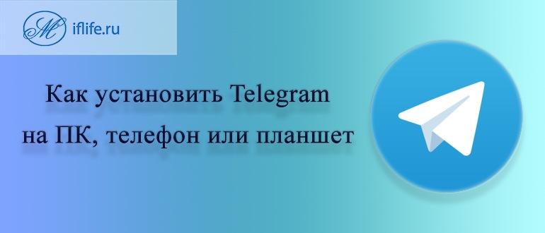 Как установить Телеграм на компьютер, телефон или планшет