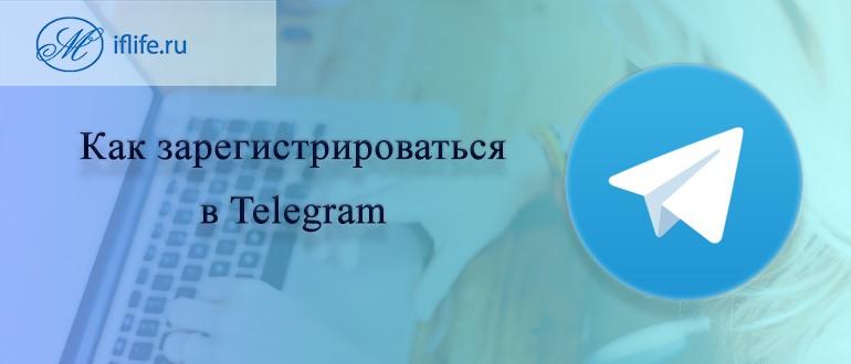 Как зарегистрироваться в телеграмме с компьютера, телефона или планшета