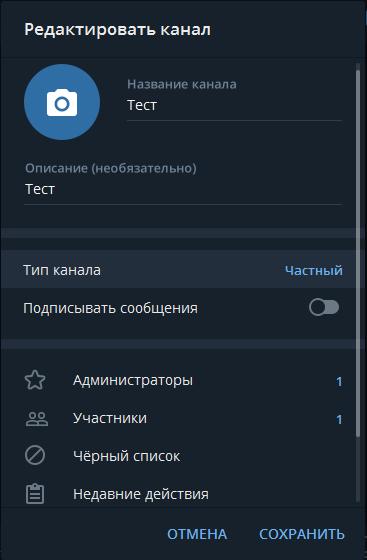 редакт канала