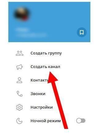 Создаем канал в телеграм на Андроид