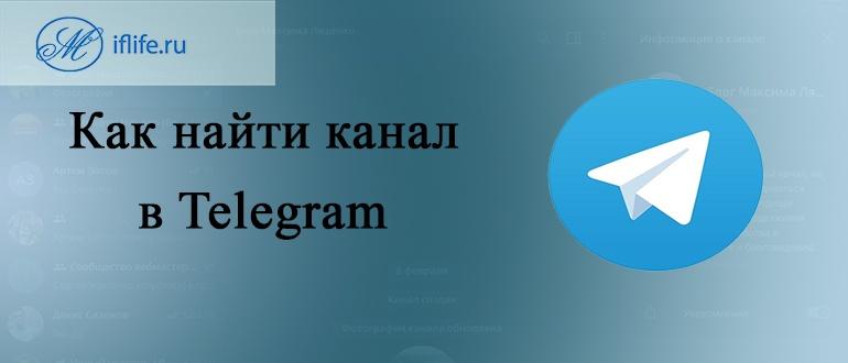 Как найти канал в Телеграмм