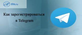 Как зарегистрироваться в Телеграмме