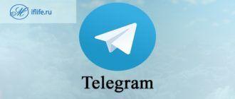 Телеграм что это такое и зачем он нужен