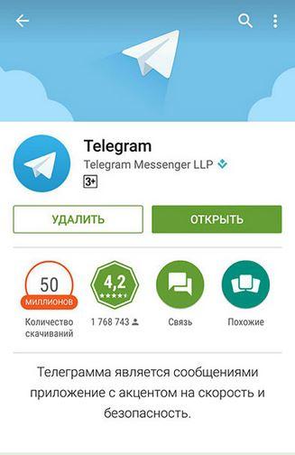 Установка телеграм на смартфон