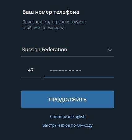 Вводим номер телефона чтобы получить код подтверждения авторизации в Телеграм