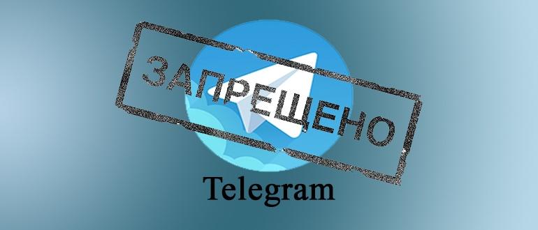 Запрет на телеграм
