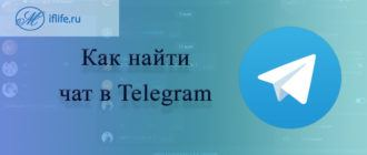 Как найти чат в телеграмм