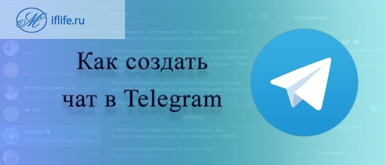 Как создать чат в Телеграмм