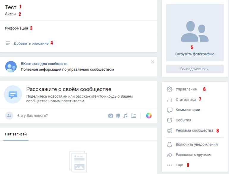 Виды настроек сообщества Вконтакте