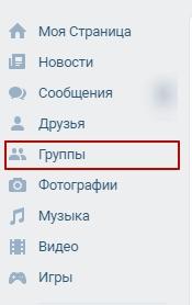 Раздел группы Вконтакте