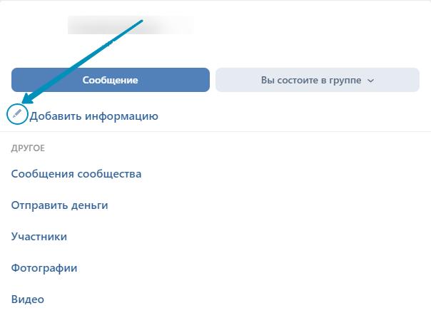 Делаем группу закрытой в мобильной версии Вконтакте