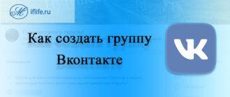 Как создать группу в ВК (ВКонтакте)