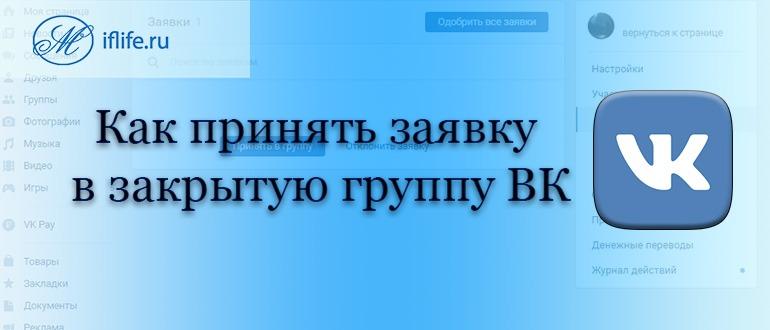 Как принять заявки в закрытую группу ВКонтакте